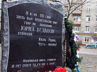 Мемориал на месте убийства Буданова