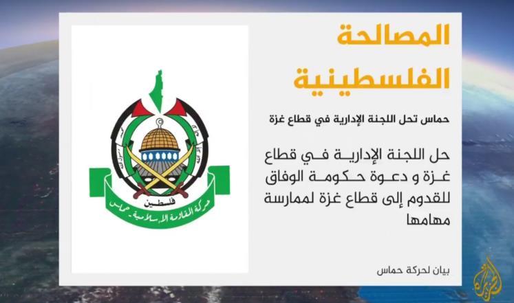 ХАМАС объявил ороспуске «административного комитета» вГазе