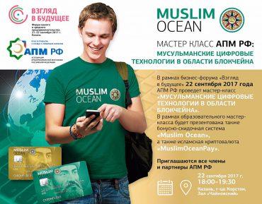 В Казани расскажут об исламской криптовалюте