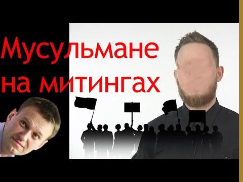 Навальный, ислам и мусульмане Мьянмы