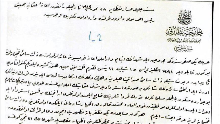 Архивный документ о том, что  в 1913 году араканские мусульмане собрали помощь османам
