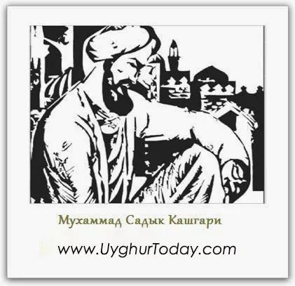 Мухаммад Садык Кашгари