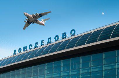 В аэропорту Домодедово отреагировали на слухи об обнаружении нелегалов и запрещенной литературы
