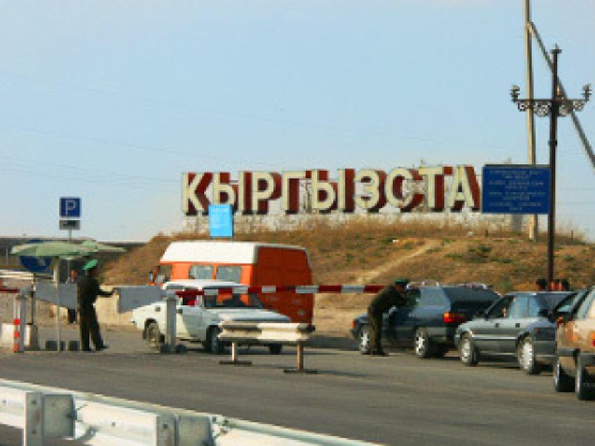 КПП на казахстано-кыргызской границе