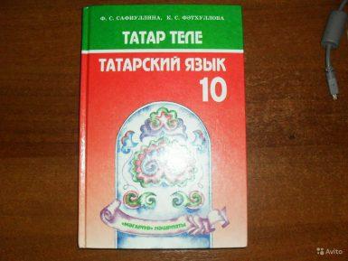 Большинство школьников Татарстана будут изучать татарский