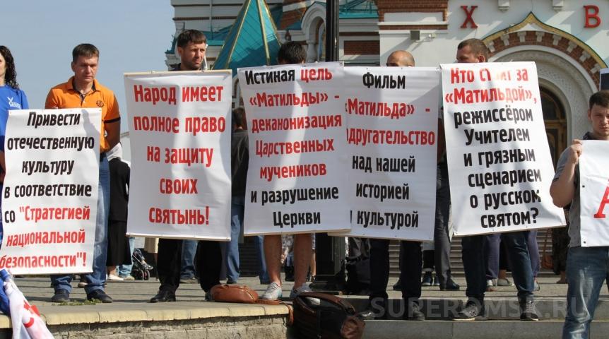 Православные активисты на акции протеста против