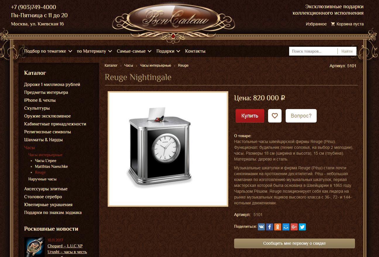 """Компания """"Бокадо"""" становится официальным дилером элитных настольных часов Reuge"""