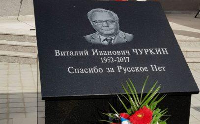 Сербы поставили памятник Чуркину за позицию по Сребренице