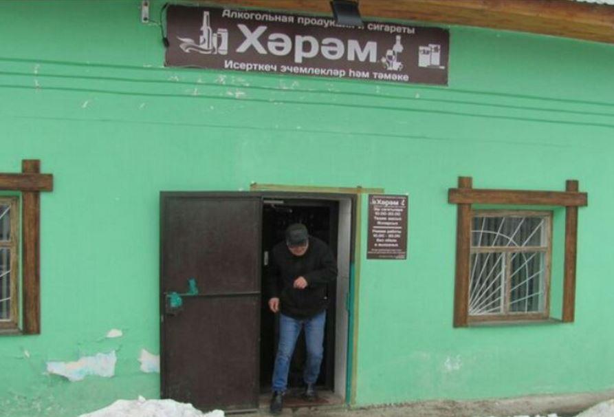Ноу-хау Татарстана – магазин харама
