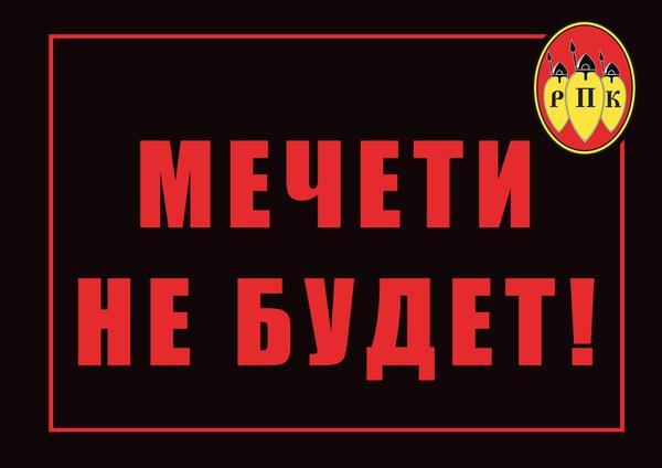 """""""Русские патриоты"""" Кузбасса отрапортовали об очередной победе над мусульманами"""