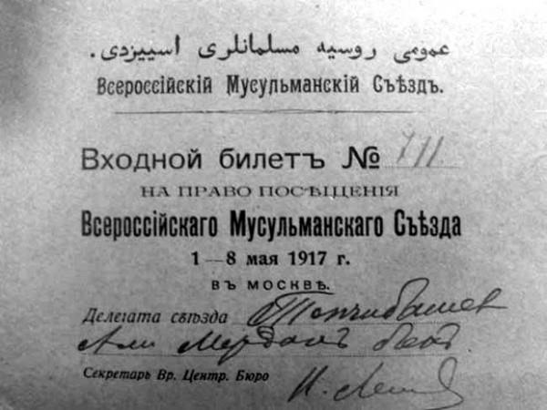 Милли Шуро было избрано на первом Всероссийском мусульманском съезде, прошедшем в Москве 1-11 мая 1917 года. Фото wikimedia.org