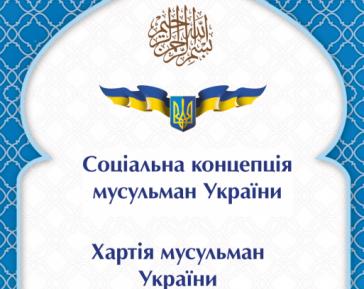 На Украине приняли социальную концепцию мусульман