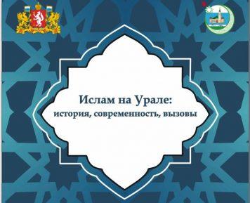 Ислам на Урале не допустит экстремизма