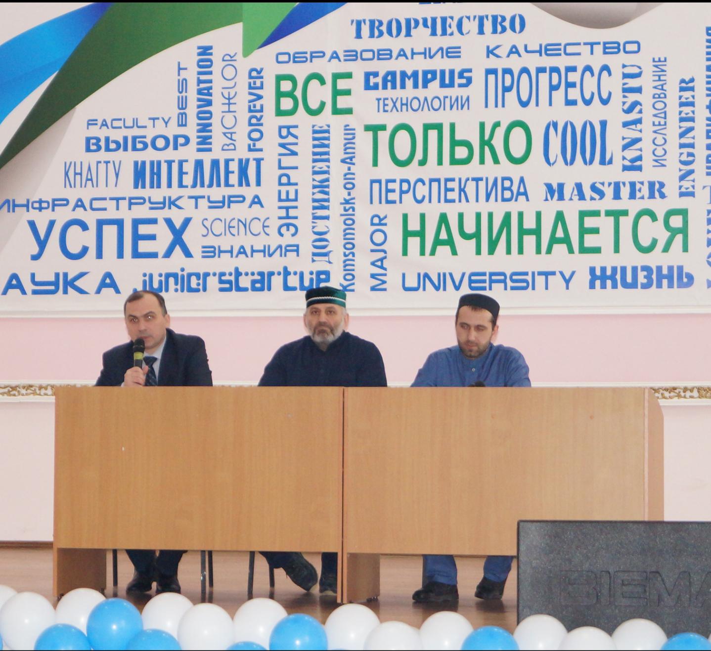 Ректор университета Комсомольска-на-Амуре выразил благодарность исламской общине