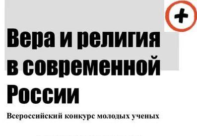 Русские националисты изучают статистику по мусульманам