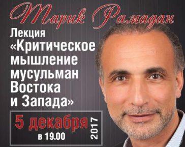 В Москве выступит Тарик Рамадан