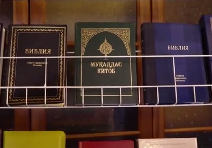 Узбекские муллы  обратились к Библии