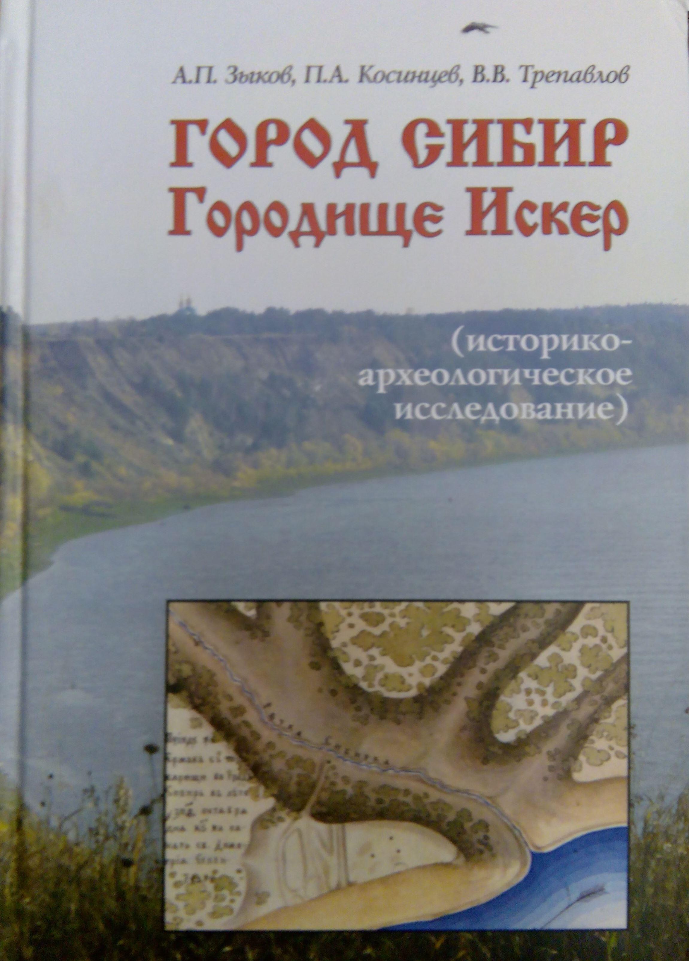 Все тайны Искера историки раскрыли в новой книге