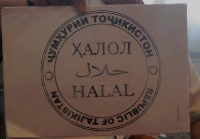 Власти Таджикистана запретили ввоз в страну нехаляльной мясной продукции