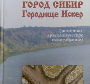 Вышла книга об остатках столицы Сибирского ханства