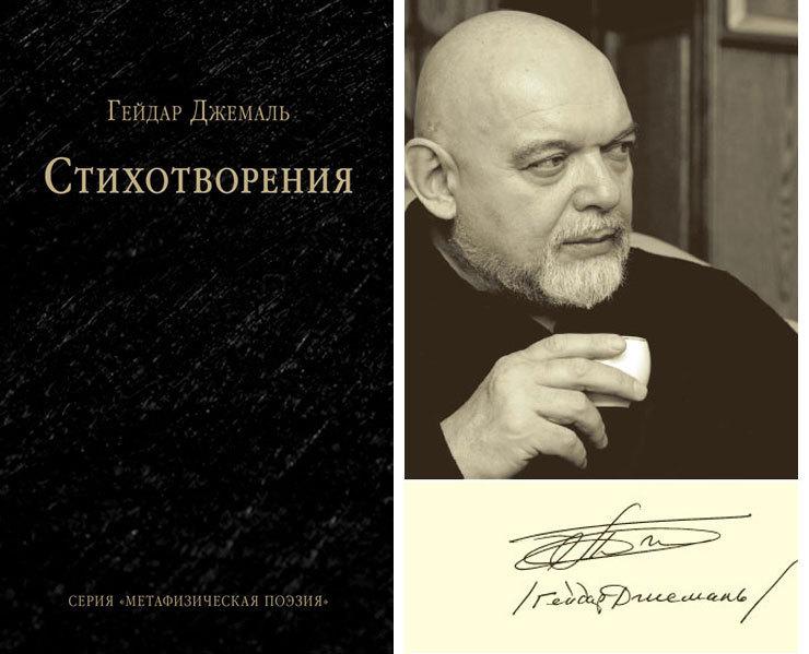 В Москве презентуют сборник стихов Гейдара Джемаля