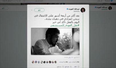 Саудовского богослова перевели из одиночной камеры в больницу