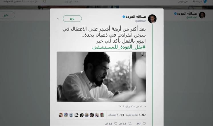 Запись сына шейха в Твитаре