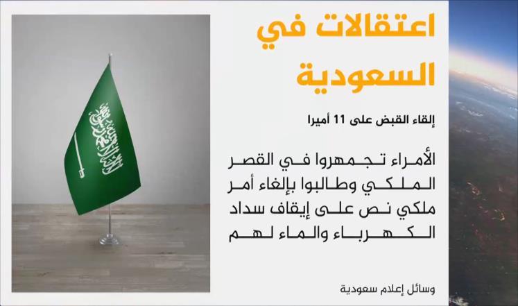 В Саудовской Аравии продолжаются аресты принцев