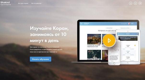 Русскоязычный онлайн-сервис для изучения Корана