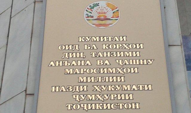 На фото: Комитет по делам религий Таджикистана