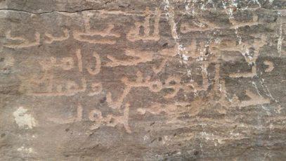 В Саудовской Аравии найдена уникальная запись сподвижника Пророка