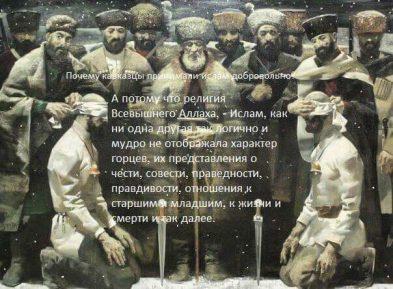 Почему кавказцы принимали ислам добровольно?