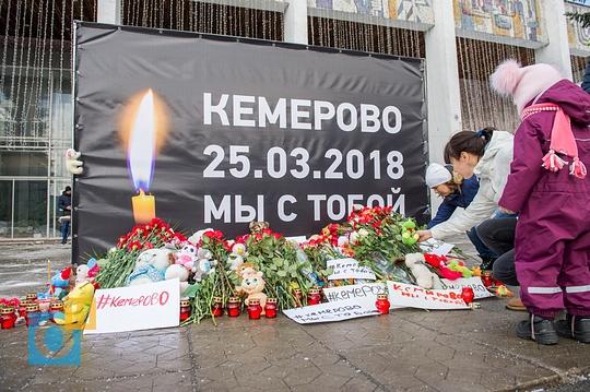 Россия скорбит вместе с Кемерово