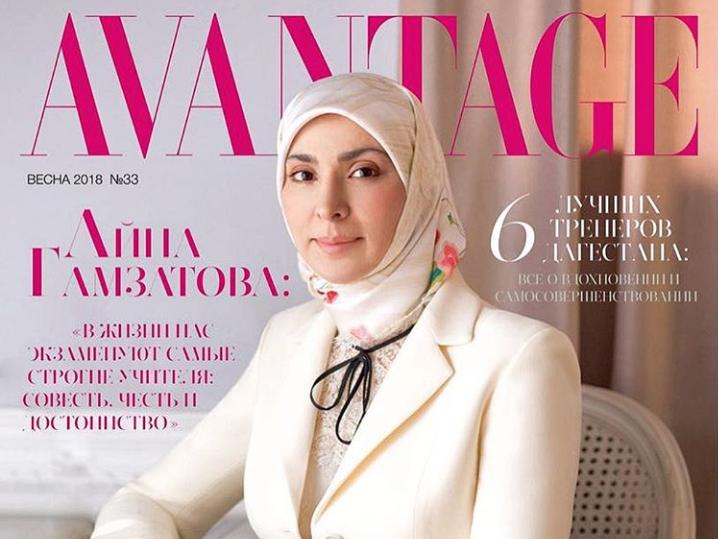 Жена муфтия Дагестана стала героиней модного журнала