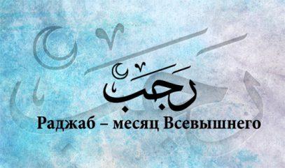 Муфтий Татарстана выступил с обращением по случаю месяца Раджаб