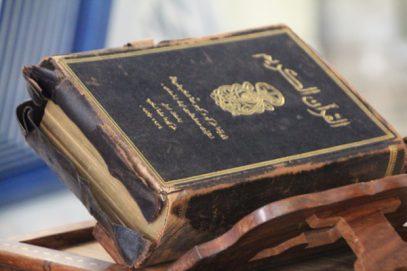 Первый российский Коран могут включить в список ЮНЕСКО