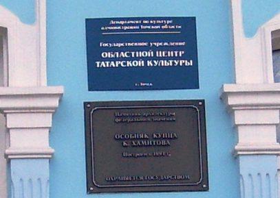 В Томске рассказали об истории мусульман Кузбасса