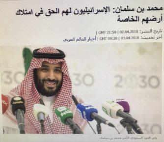 Наследный принц Саудовской Аравии: Израиль имеет право на «земли предков»