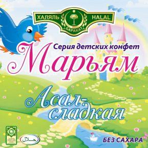 Серия халяльных конфет украсит столы российских мусульман (ВИДЕО)