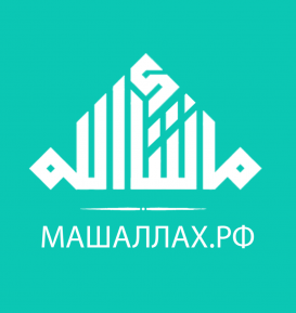 Запущен проект МАШАЛЛАХ