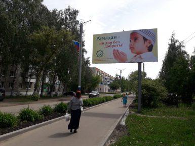 Жителям Пензенской области напомнили о Рамадане с билбордов