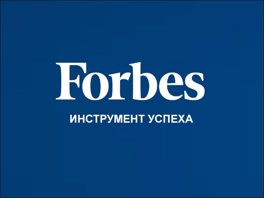 «Forbes» не стал включать в «рейтинг  миллиардеров» саудовских принцев, «раскулаченных» сыном короля