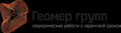 геодезические работы с гарантией сроков ГЕОМЕР ГРУПП