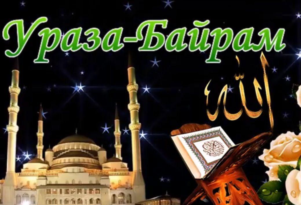 Дагестан объявил дату Ураза-байрама