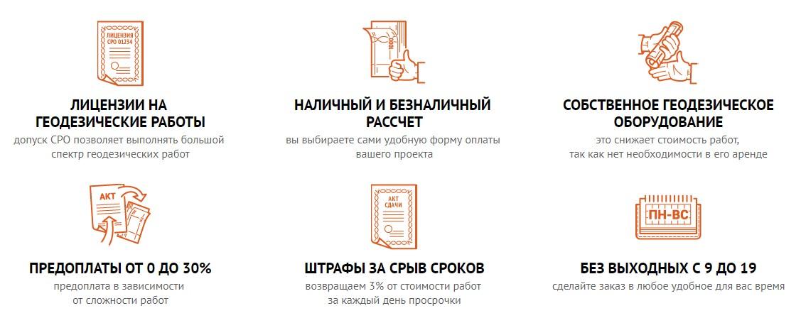 преимущества работы в ГЕОМЕР ГРУПП