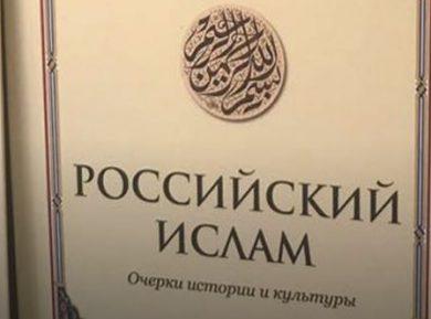 Издана книга об исламе, подготовленная по личной просьбе главы МИД РФ Лаврова