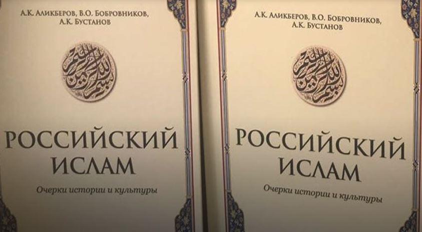 Книгу презентуют в Москве