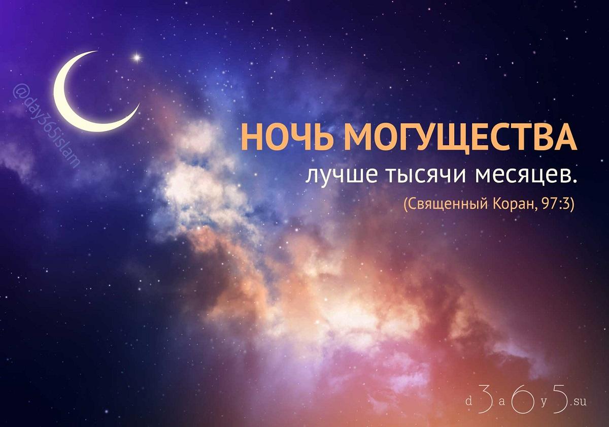 С 10 на 11 июня мусульмане российских регионов отметили Ночь Могущества