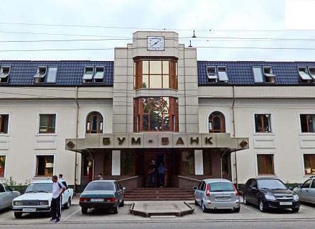 Дагестанский Бум-банк крепко поплатился за сомнительные операции