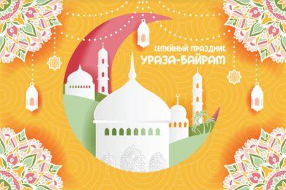 В столице отгремел грандиозный семейный праздник Ураза-байрам